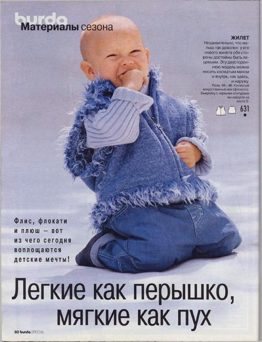для детей 2000.01. фото_29 (535x700, 329Kb)