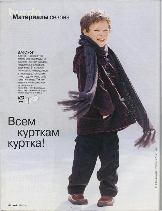 для детей 2000.01. фото_33 (535x700, 263Kb)