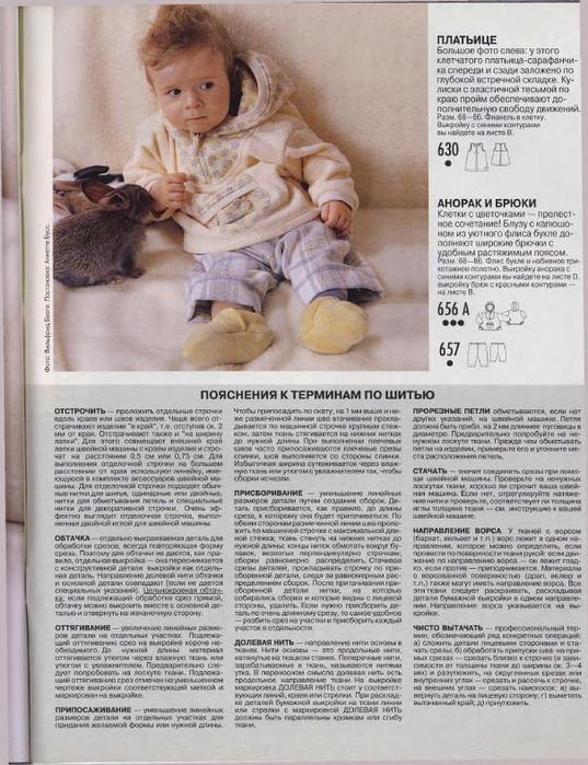 для детей 2000.01. фото_37 (537x700, 330Kb)