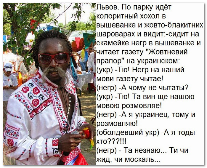Русские Анекдоты Про Хохлов