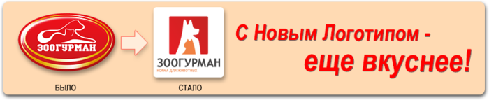 логотип зоогурман, новый логотип зоогурман, зоогурман лого новый, обновление логотипа зоогурман, старый логотип зоогурман, кто делал логотип для зоогурман, sredstva, дизайн-студия sredstva