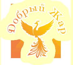 4276504_dobryy_zhar (234x208, 37Kb)