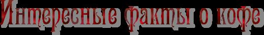 5155516_4maf_ru_pisec_2014_06_19_203917 (518x69, 62Kb)