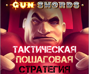 Играть в Gunswords: Tin Soldiers