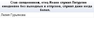 mail_66652940_Stav-svasennikom-otec-Ioann-sluzil-Liturgiue-ezednevno-bez-vyhodnyh-i-otpuskov-sluzil-daze-kogda-bolel. (400x209, 7Kb)