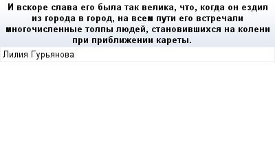 mail_66737690_I-vskore-slava-ego-byla-tak-velika-cto-kogda-on-ezdil-iz-goroda-v-gorod-na-vsem-puti-ego-vstrecali-mnogocislennye-tolpy-luedej-stanovivsihsa-na-koleni-pri-priblizenii-karety. (400x209, 9Kb)