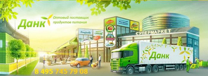 продукты питания оптом/4552399_prodykti_pitaniya_optom (700x256, 85Kb)