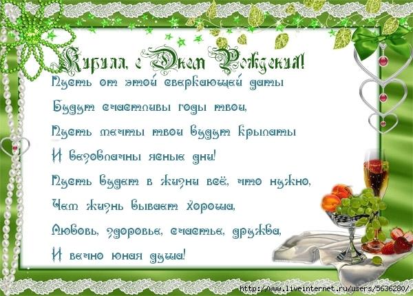 Поздравления с днём рождения с именем кирилл