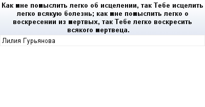 mail_66826806_Kak-mne-pomyslit-legko-ob-iscelenii-tak-Tebe-iscelit-legko-vsakuue-bolezn_-kak-mne-pomyslit-legko-o-voskresenii-iz-mertvyh-tak-Tebe-legko-voskresit-vsakogo-mertveca. (400x209, 9Kb)