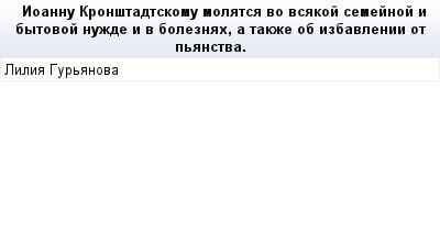 mail_66832945_Ioannu-Kronstadtskomu-molatsa-vo-vsakoj-semejnoj-i-bytovoj-nuzde-i-v-boleznah-a-takze-ob-izbavlenii-ot-panstva. (400x209, 7Kb)