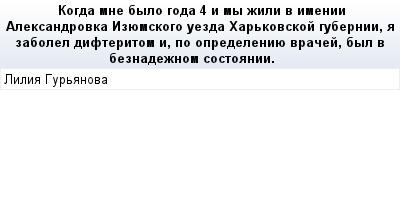 mail_66837146_Kogda-mne-bylo-goda-4-i-my-zili-v-imenii-Aleksandrovka-Izuemskogo-uezda-Harkovskoj-gubernii-a-zabolel-difteritom-i-po-opredeleniue-vracej-byl-v-beznadeznom-sostoanii. (400x209, 10Kb)