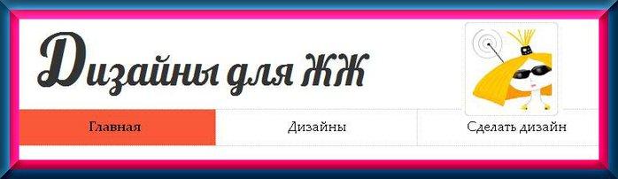 ЖЖ баннер сайта ДИЗАЙНОВ2 (700x202, 25Kb)