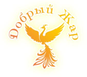 dobryy_zhar (339x302, 76Kb)