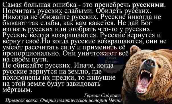 о русских (604x364, 36Kb)