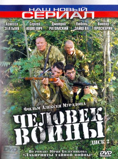 Военная разведка сезон 1,2,3 (2010) смотреть онлайн или ...