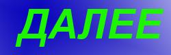 2986188_dalee_1_ (250x80, 34Kb)