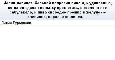 mail_66968431_Ioann-molilsa-bolnoj-poprosil-piva-i-k-udivleniue-kogda-on-sdelal-popytku-proglotit-v-gorle-cto-to-zabulkalo-i-pivo-svobodno-proslo-v-zeludok---ocevidno-narost-otvalilsa. (400x209, 9Kb)