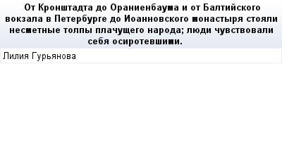 mail_67010692_Ot-Kronstadta-do-Oranienbauma-i-ot-Baltijskogo-vokzala-v-Peterburge-do-Ioannovskogo-monastyra-stoali-nesmetnye-tolpy-placusego-naroda_-luedi-cuvstvovali-seba-osirotevsimi. (400x209, 9Kb)
