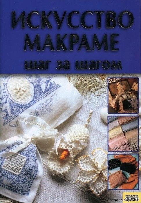 2694033_makrame-01 (486x700, 212Kb)