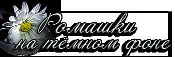 3166706_Camomiles02 (350x115, 54Kb)