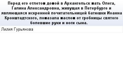 mail_67294432_Pered-ego-otletom-domoj-v-Arhangelsk-mat-Olega-Galina-Aleksandrovna-zivusaa-v-Peterburge-i-avlauesaasa-iskrennej-pocitatelnicej-batueski-Ioanna-Kronstadtskogo-pomazala-maslom-ot-grobnic (400x209, 11Kb)