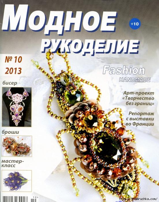 2478 Модное рукоделие 10, 2013_1 (551x700, 376Kb)