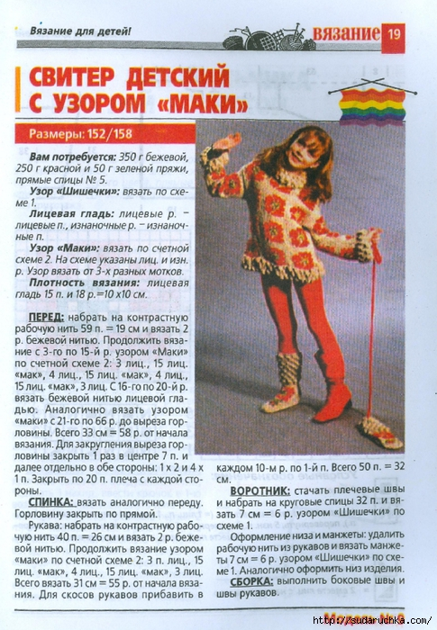 Журнал вязание от а до я 11