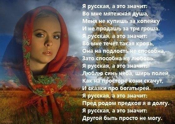 Это мы русские женщины стих