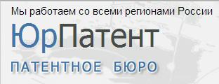 как защитить интеллектуальную собственность, патентное бюро ЮрПатент,/4682845_ (312x120, 52Kb)