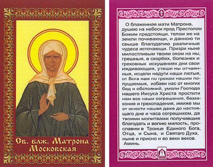 Молитва о помощи у матери божьи