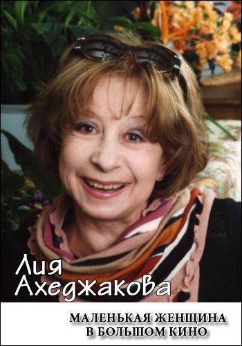 liya-axedzhakova-malenkaya-zhenshhina-v-bolshom-kino-sergej-chausov-2008-dokumentalnyj-biografiya-iskusstvo-satrip-1 (350x500, 69Kb)