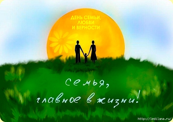 3925311_semya (588x414, 145Kb)