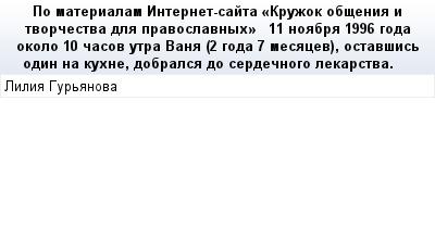 mail_67547858_Po-materialam-Internet-sajta-_Kruzok-obsenia-i-tvorcestva-dla-pravoslavnyh_---------11-noabra-1996-goda-okolo-10-casov-utra-Vana-2-goda-7-mesacev-ostavsis-odin-na-kuhne-dobralsa-do-serd (400x209, 11Kb)