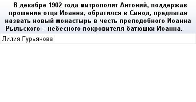 mail_67609670_V-dekabre-1902-goda-mitropolit-Antonij-podderzav-prosenie-otca-Ioanna-obratilsa-v-Sinod-predlagaa-nazvat-novyj-monastyr-v-cest-prepodobnogo-Ioanna-Rylskogo---nebesnogo-pokrovitela-batue (400x209, 10Kb)