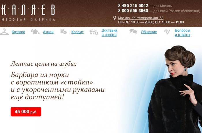 Где купить шубу от производителя, меховая фабрика Каляева, купить шубу со скидкой, магазин меха недорого,  /4682845_ (700x462, 182Kb)