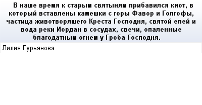 mail_67664768_V-nase-vrema-k-starym-svatynam-pribavilsa-kiot-v-kotoryj-vstavleny-kameski-s-gory-Favor-i-Golgofy-castica-zivotvorasego-Kresta-Gospodna-svatoj-elej-i-voda-reki-Iordan-v-sosudah-sveci-op (400x209, 11Kb)