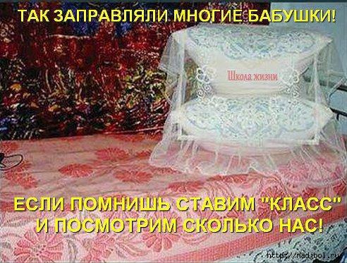 nadjibok58nadjibok убранство моего дома/5186405_image_15 (492x373, 160Kb)