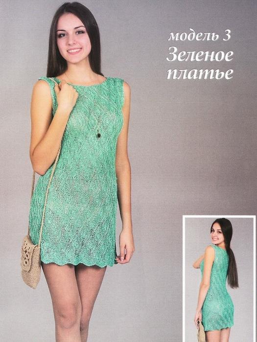 Вязание крючком зелёное платье 584
