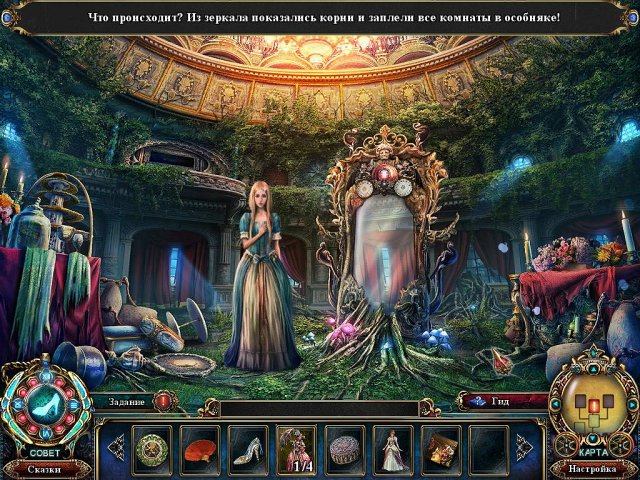 dark-parables-the-final-cinderella-collectors-edition-screenshot5 (640x480, 439Kb)