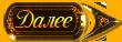 3085196_daleekorichnevaya_strelka (110x38, 8Kb)