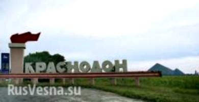Краснодон (390x200, 18Kb)
