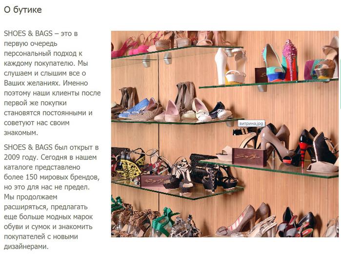 как правильно сочетать обувь и сумочку аксессуары, как подобрать сумку к обуви, как сочетать ремень и мужские туфли,/4682845_ (700x521, 360Kb)