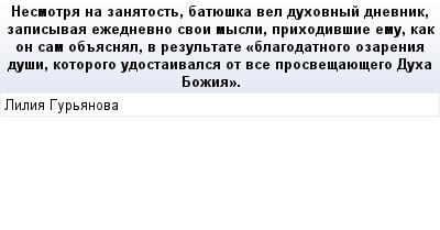 mail_67884686_Nesmotra-na-zanatost-batueska-vel-duhovnyj-dnevnik-zapisyvaa-ezednevno-svoi-mysli-prihodivsie-emu-kak-on-sam-obasnal-v-rezultate-_blagodatnogo-ozarenia-dusi-kotorogo-udostaivalsa-ot-vse (400x209, 12Kb)