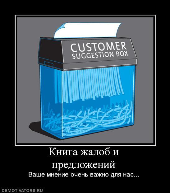 1405166969_zhalobnaya_kniga_prikol (547x620, 40Kb)