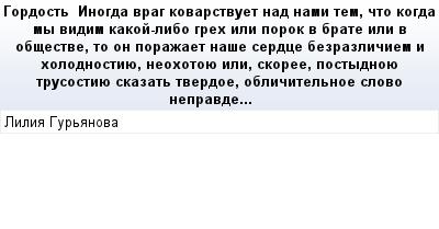 mail_67913076_Gordost------Inogda-vrag-kovarstvuet-nad-nami-tem-cto-kogda-my-vidim-kakoj-libo-greh-ili-porok-v-brate-ili-v-obsestve-to-on-porazaet-nase-serdce-bezrazliciem-i-holodnostiue-neohotoue-il (400x209, 12Kb)