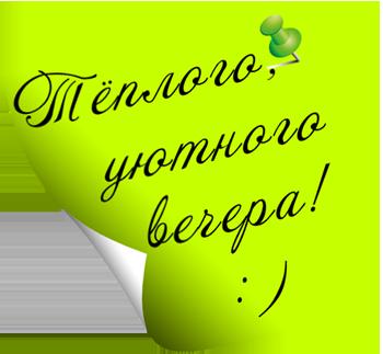 http://img1.liveinternet.ru/images/attach/c/11/114/754/114754955_tyoplogouyutnogo_vechera.png