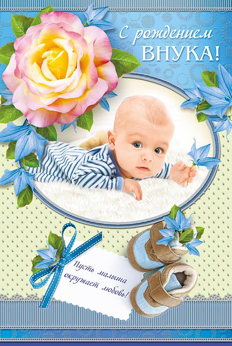 Поздравление с рождением внука в прозе