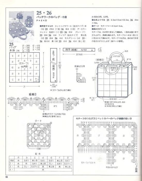 【转载】日文钩包书  - 荷塘秀色 - 茶之韵
