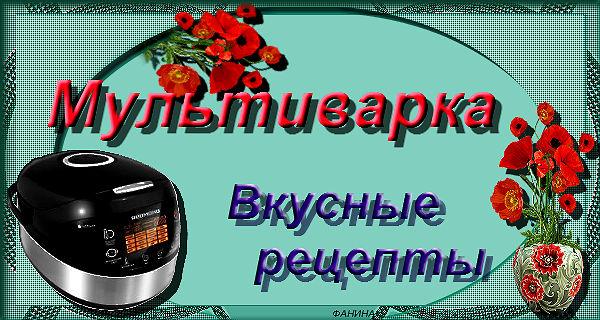 http://img1.liveinternet.ru/images/attach/c/11/114/80/114080411_KOLLAZH_ot_fanina__multivarka.jpg