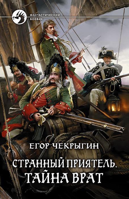 Чекрыгин Егор_ 2 Странный приятель. Тайна врат (455x700, 116Kb)